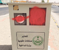 Saudi speed camera painted red